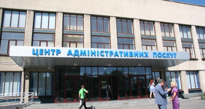 Чем сейчас в Луганске занимается центр админуслуг при горсовете?