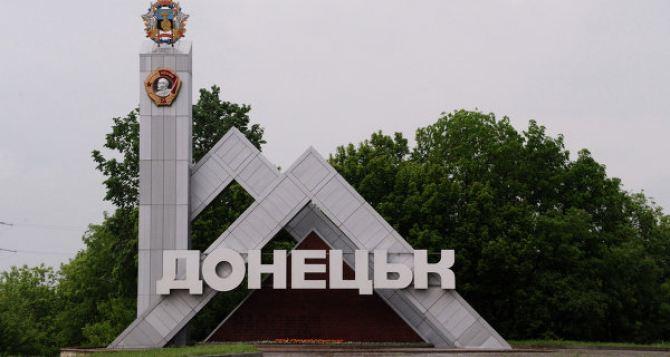 В Донецке вечером были слышны залпы из крупнокалиберного оружия