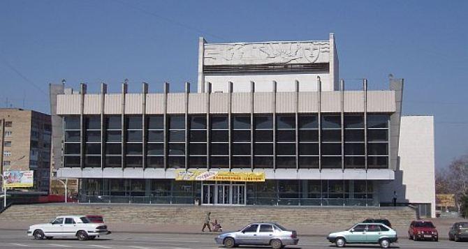 В Луганске заработал русский театр