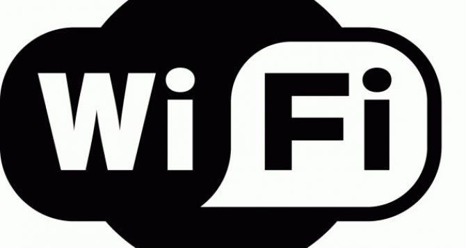 Где в Луганске есть бесплатный Wi-Fi? (адреса)