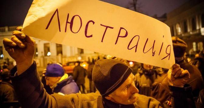 Как будет походить люстрация в Украине?