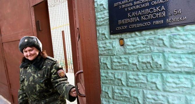Сотрудников Качановской колонии обвиняют в фальсификации документов