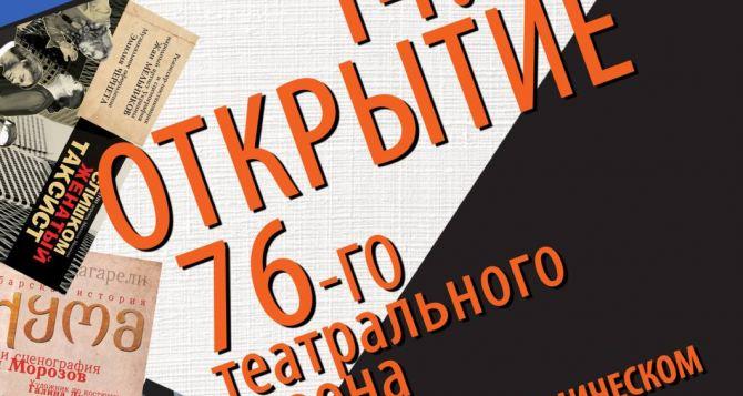 Русский драматический театр в Луганске открывает новый сезон