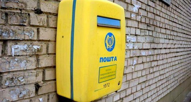 Где на Донбассе «Укрпочта» возобновляет работу отделений?