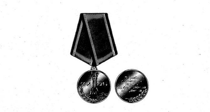 В Украине появилась медаль к 70-летию освобождения от фашистских захватчиков