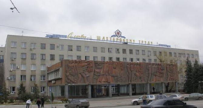 «Луганскуголь» на грани: шахтеры просят Порошенко выплатить им зарплату