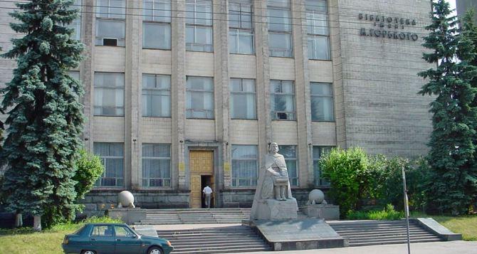 В Луганске возобновили работу библиотеки