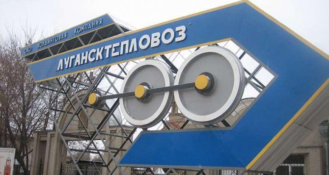 «Лугансктепловоз» продолжает работать, несмотря на сложную обстановку в области
