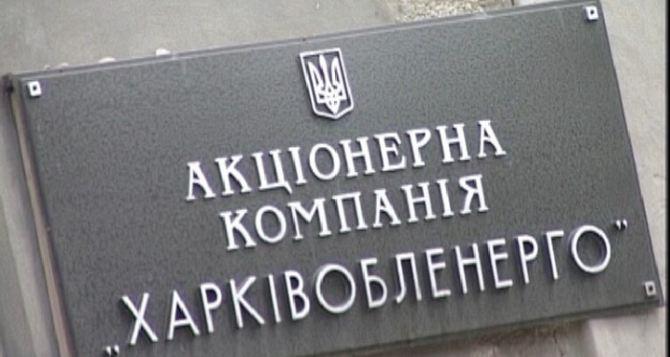 В «Харьковоблэнерго» снова ищут бомбу
