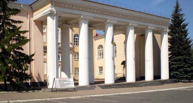 Луганский «Театр на Оборонной» представит премьеру новой музыкальной сказки