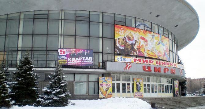 Сотрудников Луганского и Донецкого цирков переведут в другие города