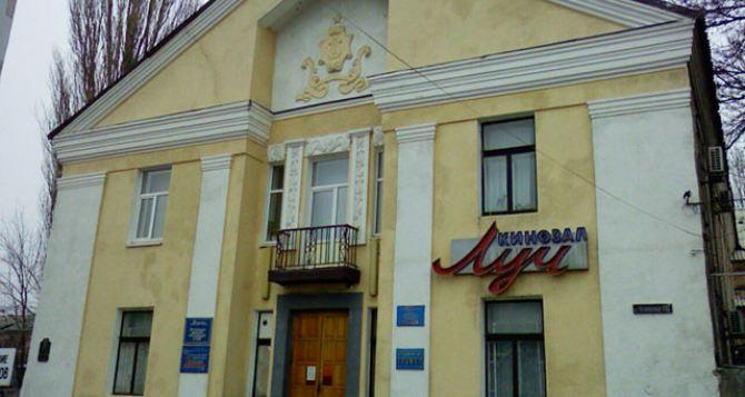 В Луганске открывается кинотеатр «Луч» (фото)