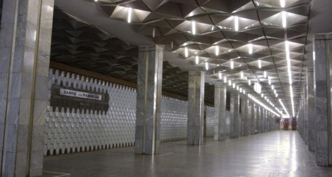 Станция метро «Завод имени Малышева» в Харькове закрыта из-за сообщения о минировании