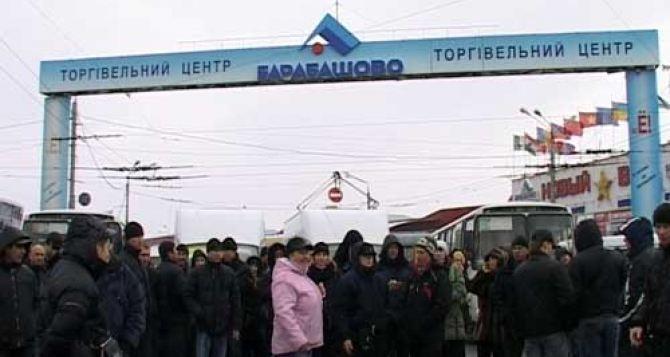 Торговцы с «Барабашово» ждут решения своего вопроса до понедельника