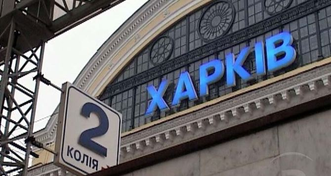 С Южного вокзала в Харькове эвакуировали 400 человек