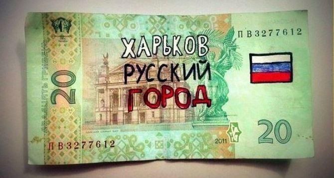 Харьков— пороховая бочка на карте Украины