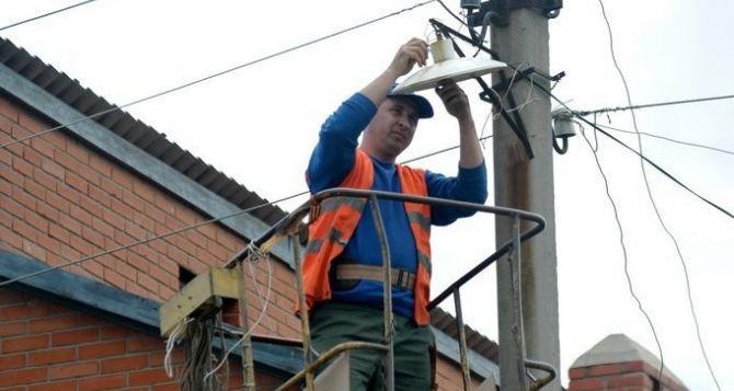 В Луганске ремонтируют наружное освещение