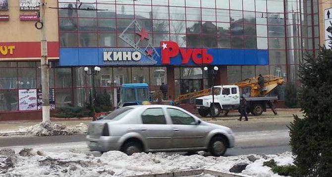 В Луганске открывают кинотеатр. Весь день просмотр фильмов бесплатный. —Местные жители