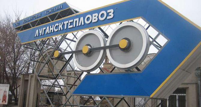 «Лугансктепловоз» остановил свою производственную деятельность
