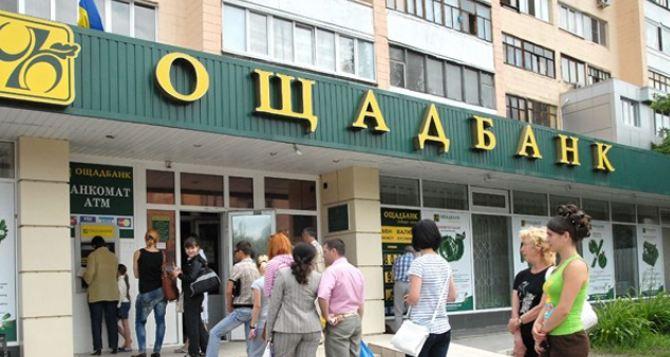 Бывшие отделения «Ощадбанка» войдут в сеть рассчетно-кассовых центров ЛНР