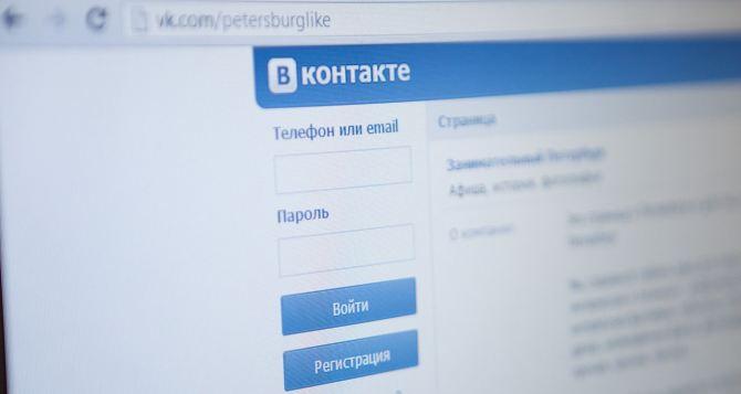 «Вконтакте» и «Одноклассники» включили в пиратский список в США