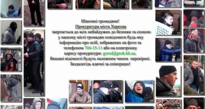 Прокуратура Харькова объявила в розыск 30 пророссйиских активистов