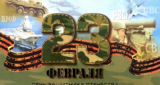 В самопровозглашенной ДНР 23февраля объявили выходным днем