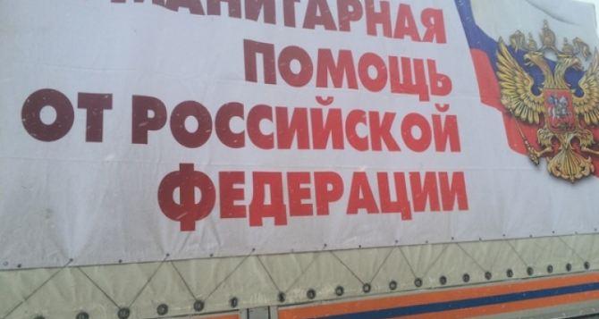 19марта отправится очередной гумконвой на Донбасс