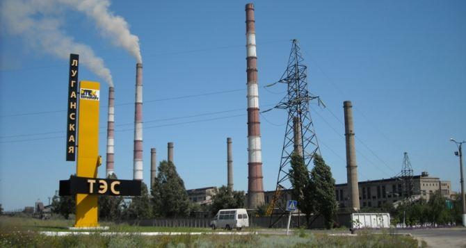 На ТЭС в Счастье произошел пожар. Без света осталась вся Луганская область