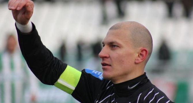 Капитан луганской «Зари» сыграл свой 250 матч за родную команду
