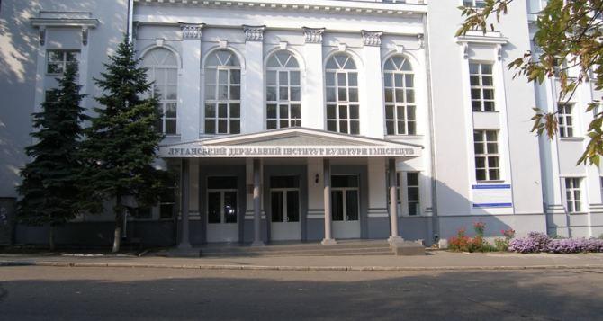 В Луганской академии культуры и искусств пройдет день открытых дверей