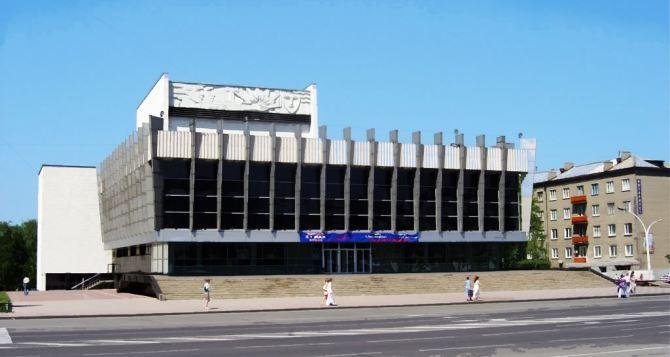 Луганский академический областной русский драматический театр афиша купить билеты в ставрополе на концерт