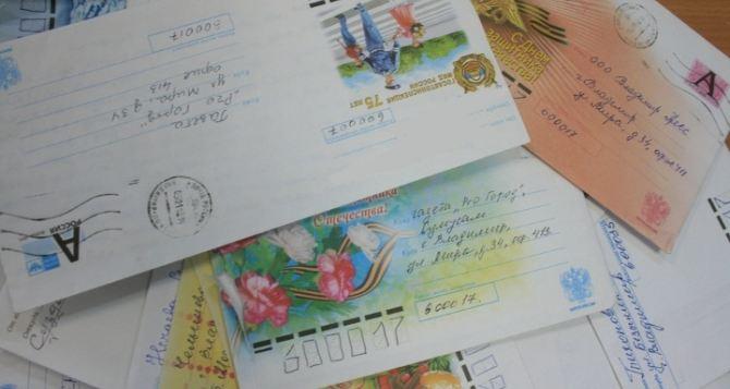 Между самопровозглашенными ДНР и ЛНР открыли почтовое сообщение