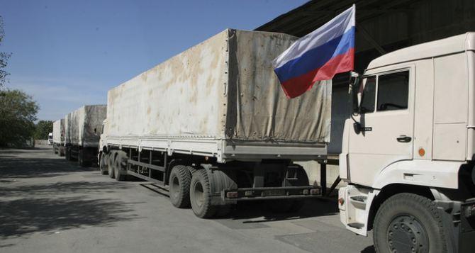 Россия подготовила для отправки на Донбасс 23-й гумконвой