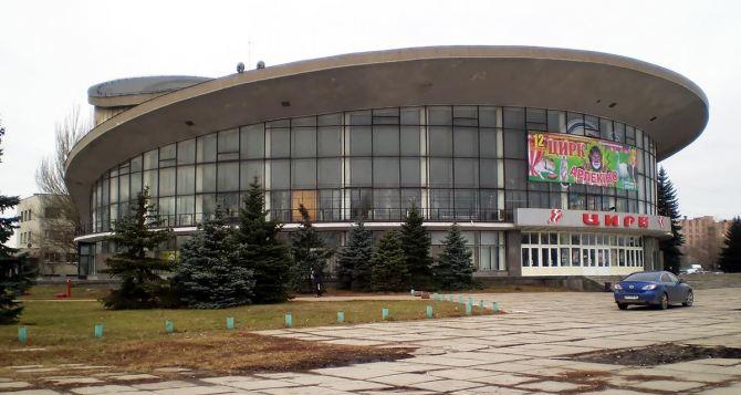 Как работает цирк в Луганске?