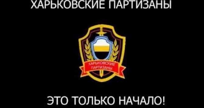 «Харьковские партизаны» за каждый снесенный советский памятник обещают расправу над пятью евромайдановцами
