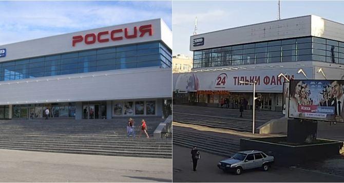 Кинотеатр «Россия» в Харькове остался без названия