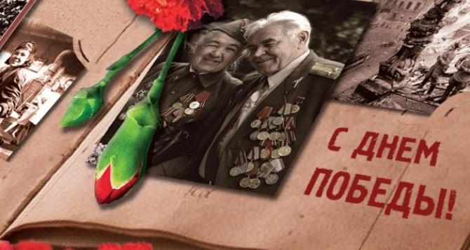 В самопровозглашенной ЛНР поздравляют ветеранов с наступающим Днем Победы
