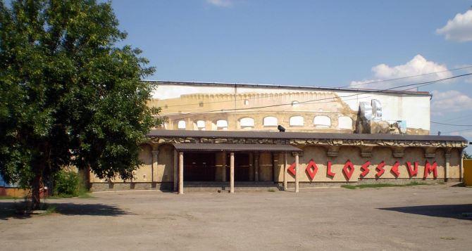 В Луганске боевые действия повредили «Коллизей» (фото)