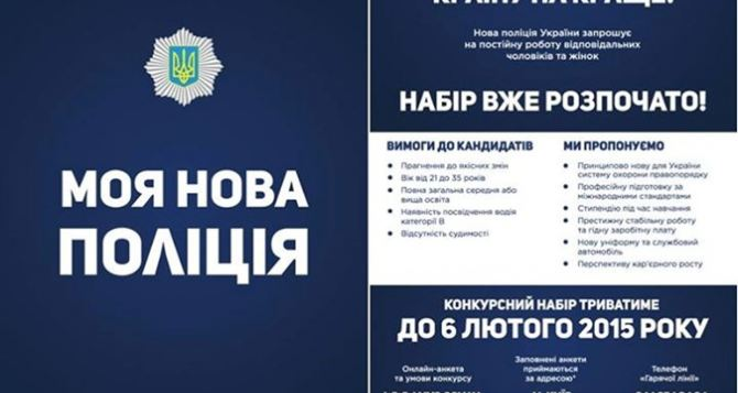 В новой дорожной полиции Харькова хотят работать четыре тысячи харьковчан