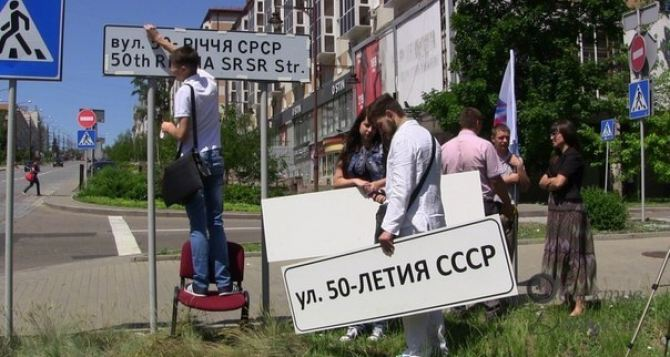 Фотофакт: в Донецке сменили язык указателей и табличек на зданиях на русский