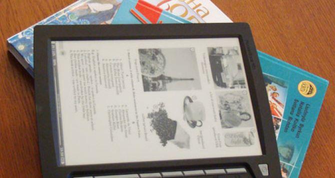 Школьники Харьковской области будут учиться по электронным книгам