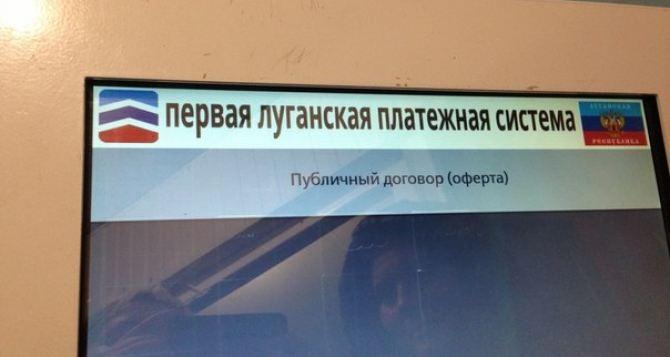 В самопровозглашенной ЛНР количество отделений банков перевалило за сотню