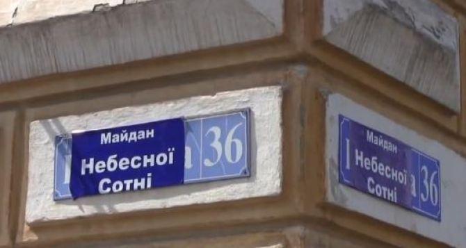 В Харькове предлагают переименовать 250 улиц, 8 районов и 3 станции метро