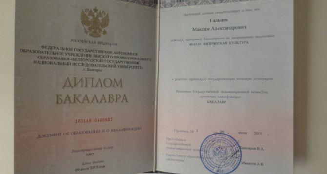 Студенты Луганского университета имени Шевченко получили  Студенты Луганского университета имени Шевченко получили российские дипломы фото