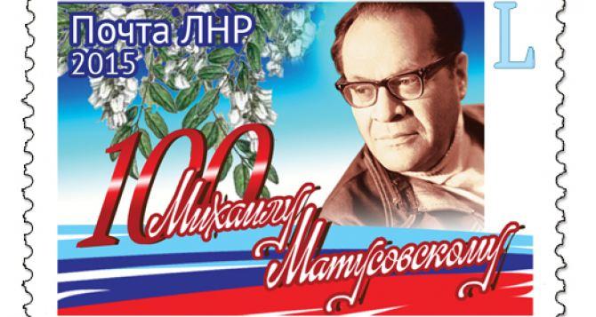 Почта самопровозглашенной ЛНР выпустила первую почтовую марку (фото)