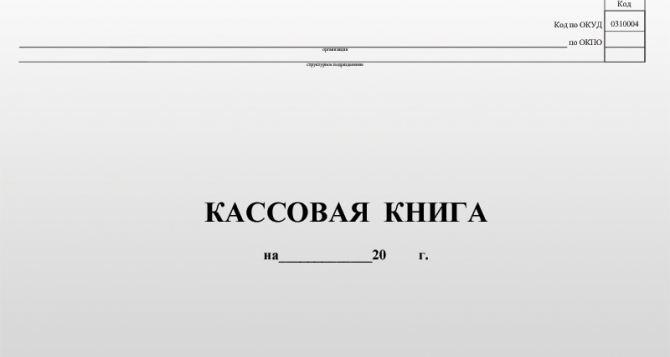 В ЛНР отменили обязательное ведение кассовой книги для работников рынков