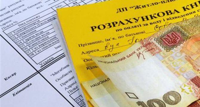 В самопровозглашенной ЛНР пока не будут менять тарифы на услуги ЖКХ