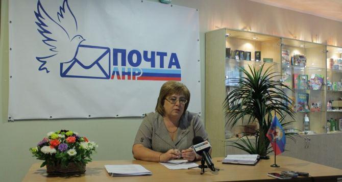 У почты самопровозглашенной ЛНР появился свой логотип (фото)