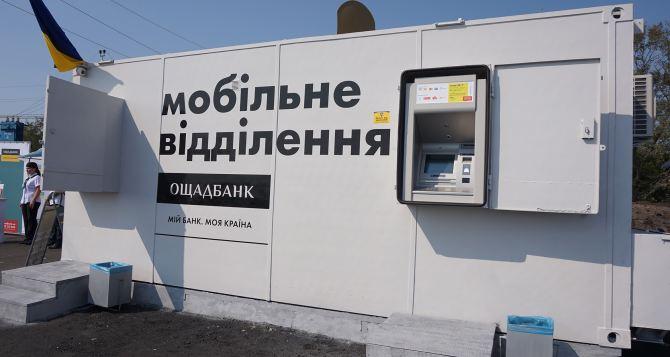 В логистических центрах на Донбассе будут выдавать пенсии и зарплаты